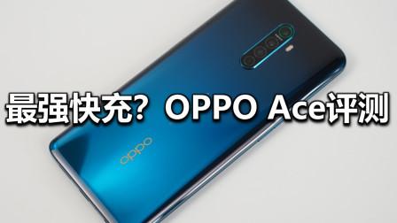 「大米评测」最强快充?OPPO Ace体验评测(对比魅族16SPro、小米9)