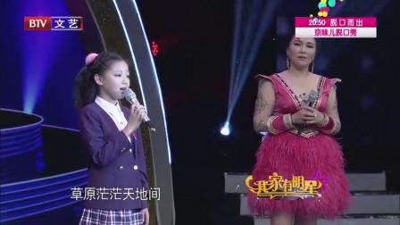 综艺:小姑娘演唱《呼伦贝尔大草原》,小烟嗓,唱这歌还挺好听