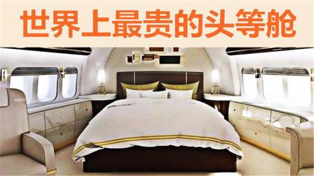 世界上5种最贵的头等舱!