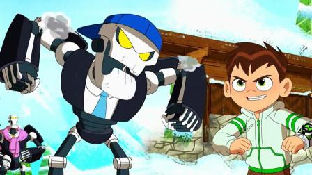 Ben10再显神威:田小班与三个呆萌的机器人!