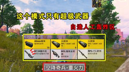 和平精英:空降奇兵新增重火力玩法,落地自带火箭筒和榴弹发射器!