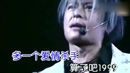王杰嗓音最好时的演唱会,献唱一首《伤心1999》经典好听!