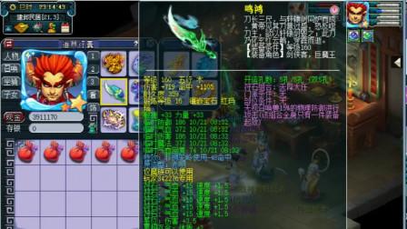 梦幻西游:珍宝阁7连冠,文哥展示第1狮驼,215万的第1神器!