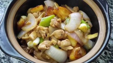 洋葱土豆焖鸡腿,很好吃的一道美食,营养美味又下饭,做法很简单