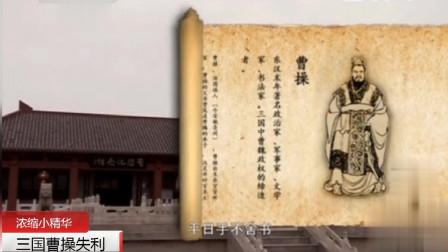 中国通史:三国鼎立