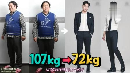 韩国男星上演胖子逆袭记,4个月减重64斤,完全就是变了个人