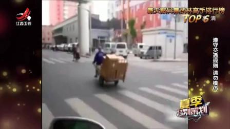 """家庭幽默录像:大爷得""""凌波微步"""",一推车货物轻松运送,看得路过司机都心惊胆战啊!"""