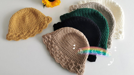 【汤小仙手作】第11集  韩版渔夫帽子编织教程  钩针毛线帽子编织教程