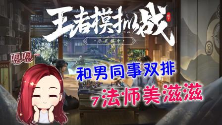 王者模拟战:和男同事双排玩暴力7法师【筱妖解说王者荣耀】