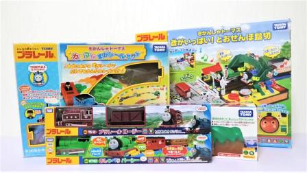 托马斯小火车Plarail彩虹轨道教育玩具 城市交通系统开箱