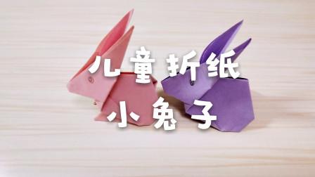儿童折纸:简单的折纸兔子,一学就会,锻炼动手能力!