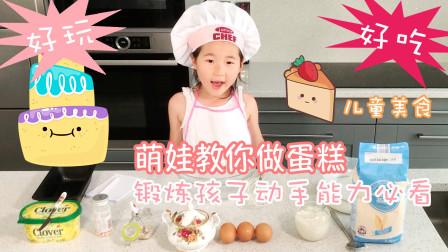 萌娃自己做蛋糕 结果味道超级棒 全家人都爱吃 看她是怎么做的吧