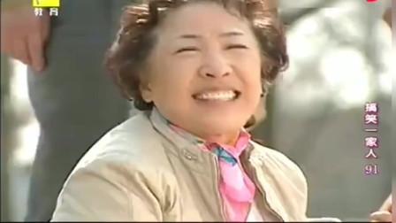 搞笑一家人:文姬奶奶的春天来了,顺才却开始慌了