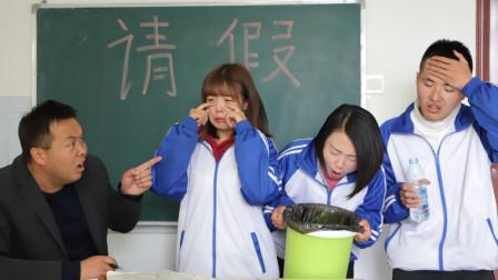 搞笑剧学生请假去吃火锅没想请假理由一个比一个奇葩真搞笑