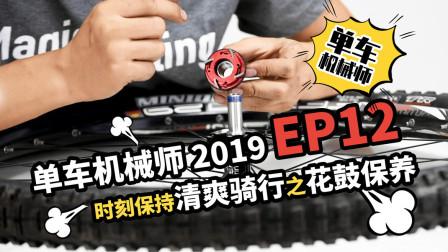 单车机械师2019 EP12:时刻保持清爽骑行之花鼓保养