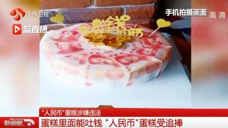 """""""人民币""""蛋糕能吐钱 律师:涉嫌违法"""