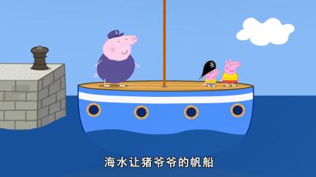 小猪佩奇第7季 第26集 帆船出海