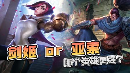 LOL:神装亚索vs神装剑姬,哪个英雄更强?