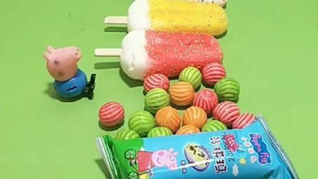 家里有好多的好吃的,乔治看到冰激凌想吃,糖果也想吃!