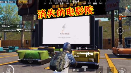 """和平精英:新版本电影院销声匿迹?不能在露天广场""""看电影""""了!"""