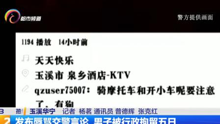 快手网红发布视频辱骂交警是狗,被行政拘留5日,想红想疯了?