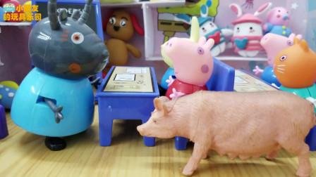 《小猪佩奇》小故事,佩奇的教室跑来一头猪,吓坏大家了