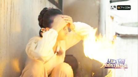 黄小蕾拿嘴吹气烧火,不料火太大一下把嘴给烫了,隔屏幕都觉得疼