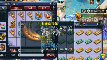 梦幻西游:钓鱼岛出现新神造,完胜其他军火商,老王鉴定出极品!