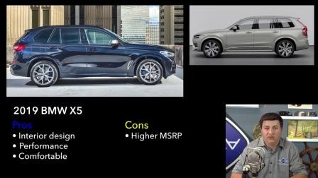 2019沃尔沃XC90对比宝马X5有哪些优势!