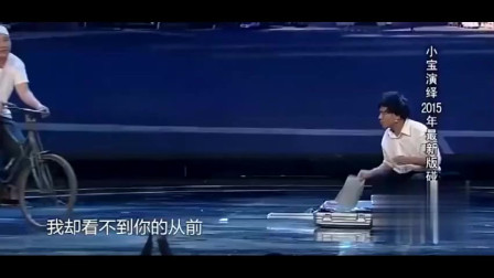 宋小宝新版的碰瓷,表演的太到位了,逗得大家哈哈笑