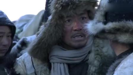 闯关东:淘金路上冰寒地洞,朱开山好心救快死的兄弟!