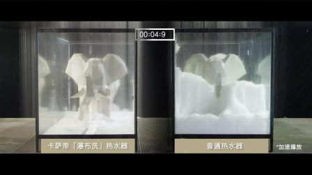 嫌弃热水器出水量太小?这台热水器连大象都可以洗!