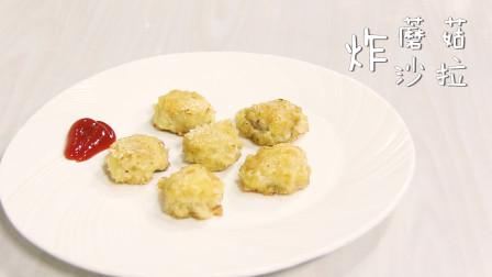 色香味俱全的炸蘑菇沙拉,操作简单便宜好吃不油腻