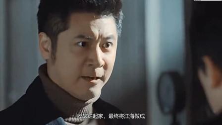 《激荡》大结局:江海集团转危为安,陆江涛和温泉和好,顾亦雄瘫痪!