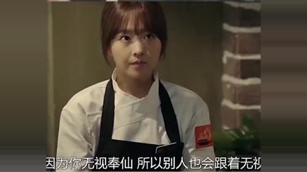哦我的鬼神大人:主厨承认跟奉仙交往的高甜片段,看了还想看!