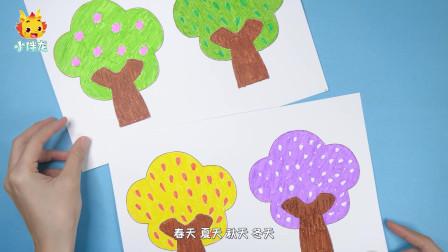 小伴龙奇妙手工商店-四季树