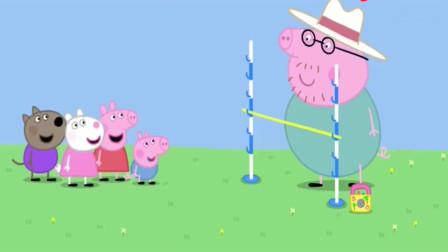 小猪佩奇:快来和佩奇,一起铁板桥