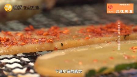 四川青川美食 米豆腐