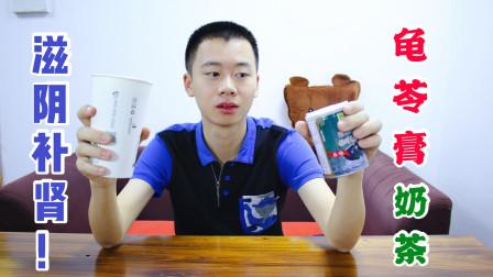 奶茶加入龟苓膏好吃吗?小伙试吃广西特色甜品,清热解暑滋阴补肾