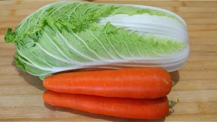 秋季要多吃白菜,加2根胡萝卜,开水一烫,不炒不炖,营养又解馋