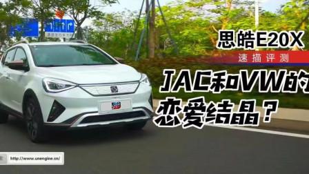 联合引擎 | 思皓E20X速描评测,JAC和VW的恋爱结晶?