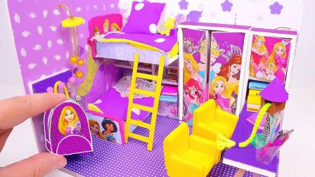 DIY手工:制作小公主的迷你卧室,简单好玩!