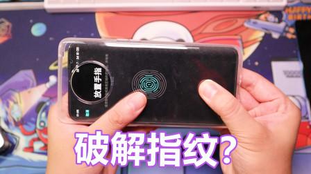 """屏下指纹存在""""漏洞""""?拿了一加和魅族手机来测试,有一个被破解了!"""