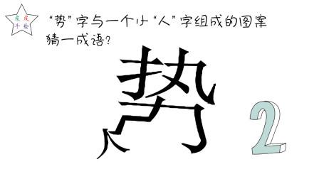 """看图猜成语:""""势""""字与一个小""""人""""组成的图案,猜一成语?"""