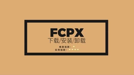 FCPX系统教程试看片段