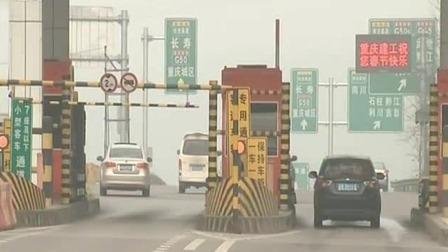 重庆新闻联播 2019 我市下月将举行听证会 重新核定高速公路货车通行费收费标准