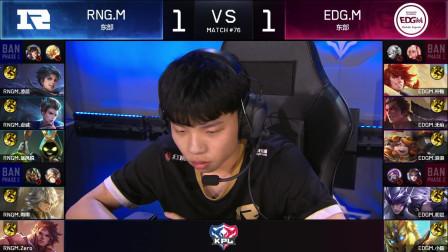 2019KPL秋季赛RNG.M vs EDG.M-3 第七周