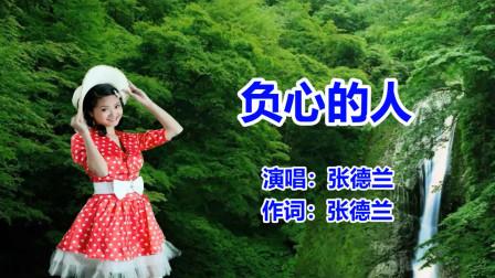 张德兰《负心的人》粤语歌曲
