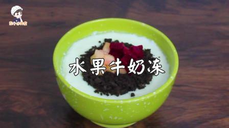 喜欢吃奥利奥饼干吗?超简单的水果牛奶冻,在家就可以轻松做哦!