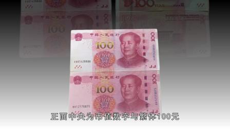 第五套人民币100元错版介绍